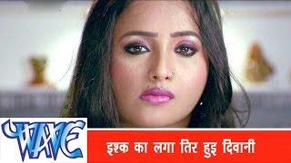 getlinkyoutube.com-इश्क़ का लगा तिर  Ishq Ka Laga Tir - Rakesh Mishra - Bhojpuri Hot Songs 2015 - Prem Diwani