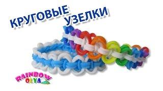 браслет КРУГОВЫЕ УЗЕЛКИ на рогатке без станка | Bracelet Rainbow Loom