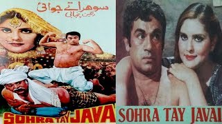 SOHRA TAY JAVAI (1980) - MUMTAZ, ALI EJAZ, NANHA - OFFICIAL PAKISTANI MOVIE