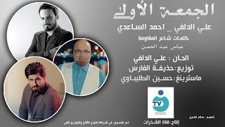 الجمعة الأولى I علي الدلفي و احمد الساعدي I عباس عبد الحسن 2017