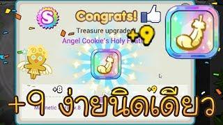 getlinkyoutube.com-Cookie Run Thailand [คุกกี้รัน] วิธีตี +9 สมบัติ(Treasures) [ENG SUB ]