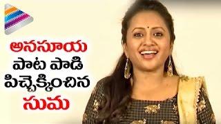 getlinkyoutube.com-Suma Kanakala Singing Anasuya's Suya Suya Song | Winner Telugu Movie | Sai Dharam Tej | Rakul Preet