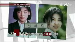 getlinkyoutube.com-Ha Ji Won - tvN 연예 뉴스 11.09.2011