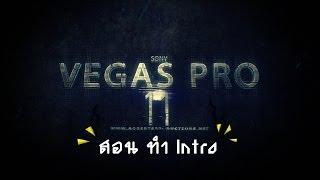 getlinkyoutube.com-สอนทำ Intro Sony Vegas แบบDSG