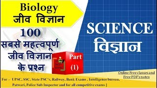 Biology Science MCQ questions for railway group d all ssc cgl mts uppsc mppsc competitive exams (1)