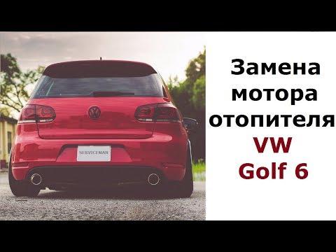 Замена мотора отопителя volkswagen golf
