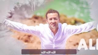 getlinkyoutube.com-Larbi Imghrane - Allah Allah (Exclusive lyric Clip) | (لعربي إمغران - الله الله (حصريًا