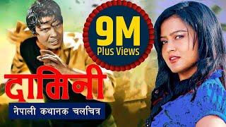"getlinkyoutube.com-Nepali Full Movie - ""Damini""    Biraj Bhatta    Rekha Thapa    New Nepali Movie 2016 Full Movie"