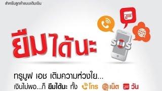 getlinkyoutube.com-ยืม เงิน ท รู ยืม เงิน ท รู มูฟ ใจดี ให้ ยืม  Truemove ตามนี้เรย