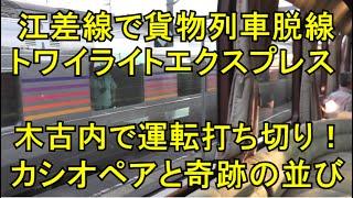 getlinkyoutube.com-トワイライトエクスプレスシングルツイン乗車記録がまさかの木古内で運転打ち切り