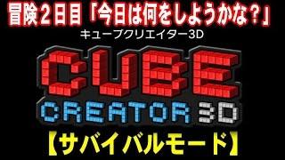 getlinkyoutube.com-【3DS】キューブクリエイター3Dサバイバルモード冒険2日目「今日は何をしようかな?」
