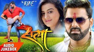 सबसे हिट गीत 2017   Satya   Pawan Singh   Audio JukeBOX   Superhit Film (SATYA)   Bhojpuri Song