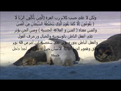 aljin حقيقة الجن.wmv