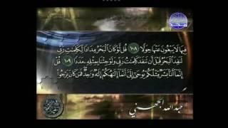 getlinkyoutube.com-الشيخ عبدالله الجهني أواخر سورة الكهف