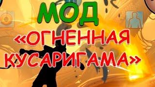 getlinkyoutube.com-ОГНЕННАЯ КУСАРИГАМА в Shadow Fight 2(модификация)