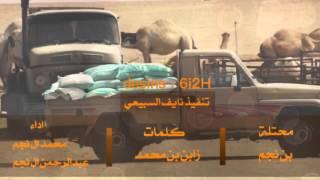 getlinkyoutube.com-شيلة - محتلة بن نجم | اداء محمد ال نجم و عبدالرحمن ال نجم + طررب + mp3