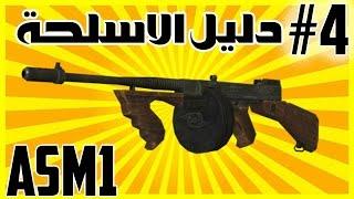getlinkyoutube.com-سلسلة دليل الاسلحة في كود 11 ادفانسد وارفير - سلاح  ASM1