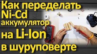 getlinkyoutube.com-Как самому переделать никель кадмиевый аккумулятор на литий ионный в шуруповерте