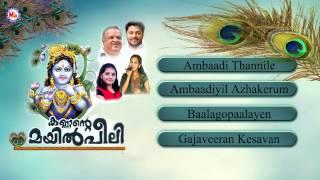 getlinkyoutube.com-കണ്ണന്റെമയിൽപ്പീലി | Kannante Mayilppeeli |HinduDevotionalSongsMalayalam | Lord sreeKrishna Songs
