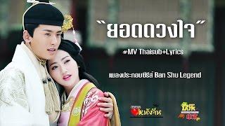 "getlinkyoutube.com-[ThaiSub+Lyrics] 《心上人》""ยอดดวงใจ"" Ban Shu Legend ตำนานปันซู"