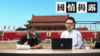 getlinkyoutube.com-張曉明話仲差兩票?/誰流出whatsapp?〈國情揭露〉2015-06-27 a