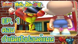 getlinkyoutube.com-PangPond Hero (ปังปอนด์ตัวจิ๋วหัวใจฮีโร่) Ep 01