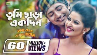 Tumi Chara Ekdin   by Kheya & Asif   ft Porimoni, Bappy   Lover Number One