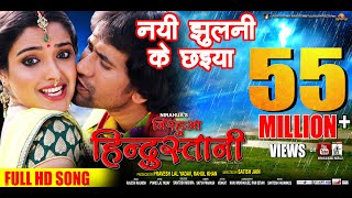 getlinkyoutube.com-naee jhulani ke chhaiyan full song (nirahua hindustani)