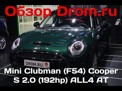 Mini Clubman 2016 (F54) 2.0 (192 л.с.) ALL4 AT Cooper S - видеообзор