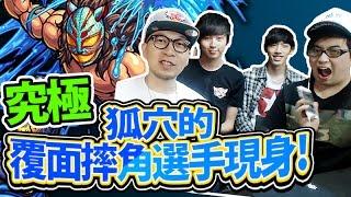 getlinkyoutube.com-四人共鬥!【究極】鋼鐵狐「狐穴的覆面摔角選手現身!」|怪物彈珠  Monster Strike