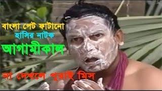 getlinkyoutube.com-Agamikal (আগামীকাল) - Bangla new Natok By Musharraf Karim