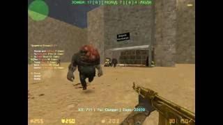 getlinkyoutube.com-Counter Strike 1.6 [ZM] Казахский Пирог ЗОМБИ