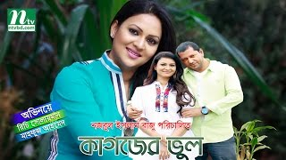 getlinkyoutube.com-Bangla Telefilm - Kagojer Bhul (কাগজের ভুল) | Richi & Mahfuz Ahmed | Drama & Telefilm
