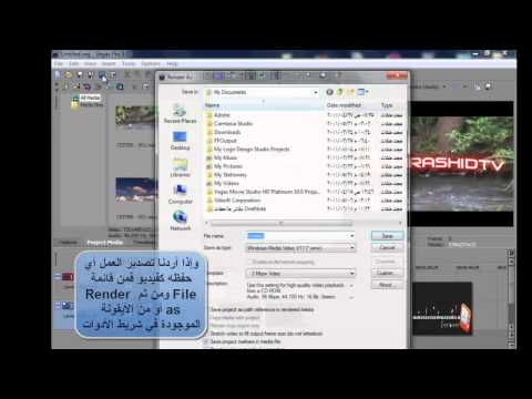 15- طريقة حفظ العمل وتصديره | Sony Vegas Pro 9