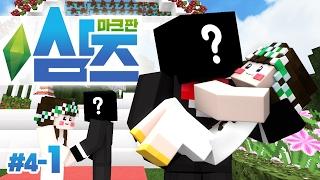 getlinkyoutube.com-엔딩? 나도 싫어잉 ㅜ.ㅜ 호감도 5 이상! 호감도에 집중하자! 마인크래프트 심즈 패러디 '마크판 심즈' 4일차 1편 // Minecraft The Sims - 양띵(YD)