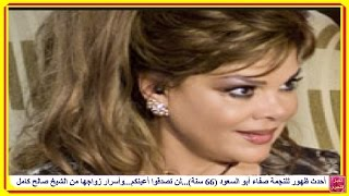 صفاء أبو السعود (66 سنة) وأحدث ظهور...لن تصدقوا أعينكم وأسرار زواجها من الشيخ صالح كامل وزفاف إبنتها
