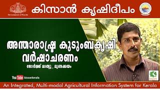 getlinkyoutube.com-International Year of family farming - organic farming by George Mathew, Mundakkayam