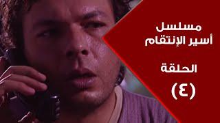 getlinkyoutube.com-Episode 04 - Aseer Al Entikam Series | الحلقة الرابعة - مسلسل أسير الإنتقام