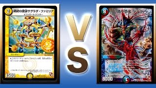 getlinkyoutube.com-【デュエマ対戦動画】赤白ビート VS 5色グッドスタッフ
