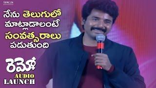 Sivakarthikeyan Super Funny Speech @ Remo Movie Audio Launch | TFPC