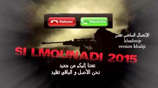 getlinkyoutube.com-16 si lmonadi 2016 vs khadouje ( version khaliji )