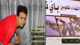 getlinkyoutube.com-حيدر العابدي يمه شلونك (هاشم نيمار )