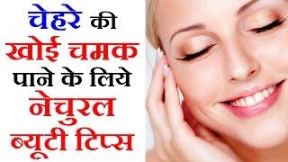 getlinkyoutube.com-7 Beauty Tips In Hindi For Face - Home Remedies In Hindi For Glowing Skin ग्लोइंग स्किन पाने के उपाय