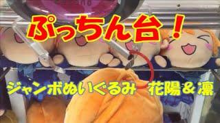 getlinkyoutube.com-UFOキャッチャー ぷっちん台 ジャンボぬいぐるみ 花陽&凛