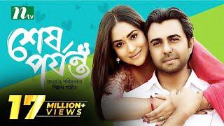 Eid Romantic Telefilm: Shesh Porjonto | শেষ পর্যন্ত | Apurba | Momo | NTV EID Telefilm 2018 width=
