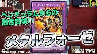 getlinkyoutube.com-【#遊戯王】進化するペンデュラム!! メタルフォーゼ【フリー対戦】16年73号