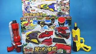 getlinkyoutube.com-파워레인저 다이노포스 쉴드란슬래셔 팡샷 세트 플레이모빌 장난감 toys / Power Rangers dino charge Play Mobil
