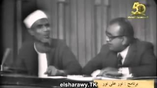 getlinkyoutube.com-فيديو نادرة للشيخ الشعراوى هل الانسان مسير ام مخير