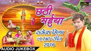 getlinkyoutube.com-भोजपुरी सुपरहिट छठ गीत - Rakesh Mishra - Chathi Maiya - छठी मईया - Bhojpuri Chhath Geet 2016 -