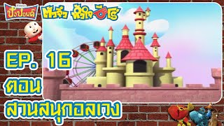 getlinkyoutube.com-PangPond Hero (ปังปอนด์ตัวจิ๋วหัวใจฮีโร่) Ep 16
